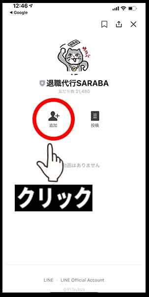退職代行SARABA公式LINE画像1