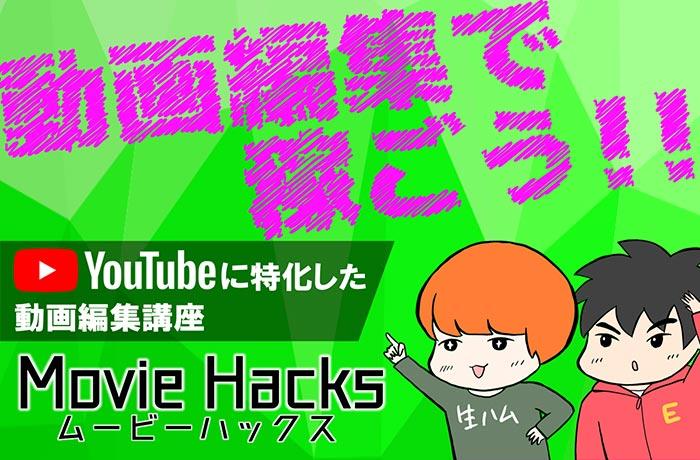 【購入特典2点】MovieHacks(ムービーハックス)の評判を徹底解説アイキャッチ